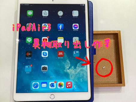 iPadAir3 異物取り出し作業 横浜市港北区のお客様 作業時間30分