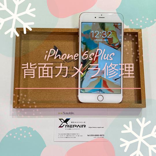iPhone6sPlus 背面カメラ修理 横浜市西区よりご来店 作業時間30分 データそのまま