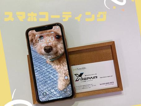 iPhoneXR|スマホコーティング|作業時間10分