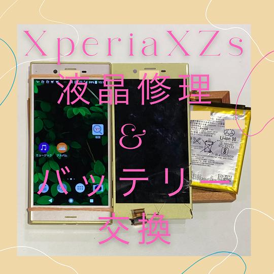 XperiaXZs 液晶修理 バッテリー交換修理 作業時間120分 データそのまま