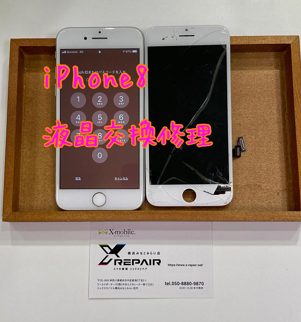 iPhone8液晶交換修理