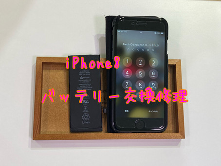 iPhone8|バッテリー交換修理|横浜市栄区よりご来店|作業時間30分|データそのまま|駐車場あり