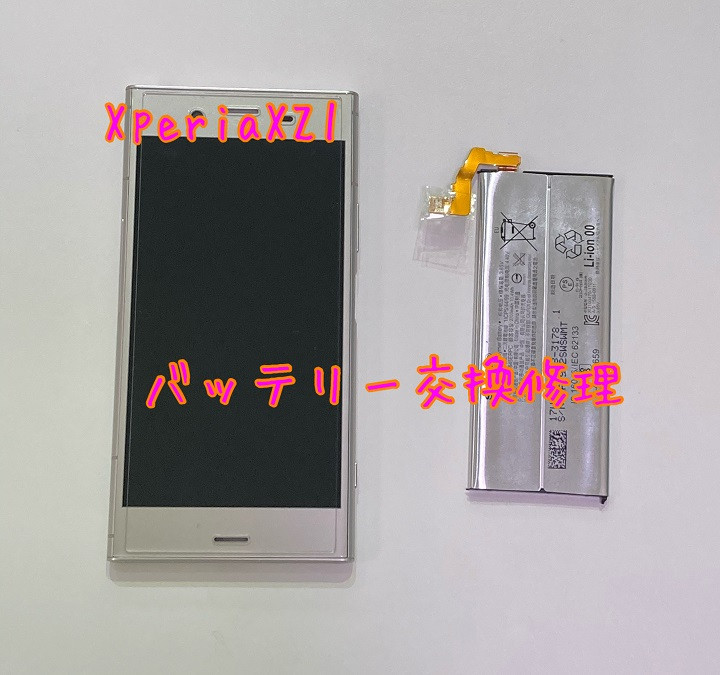 XperiaXZ1|バッテリー交換修理|横浜市中区よりご来店|データそのまま