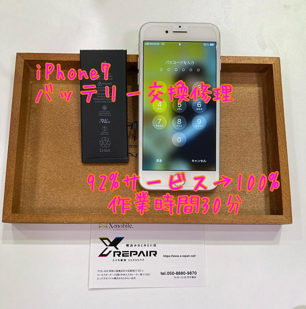 iPhone7バッテリー交換修理|横浜市からご来店|作業時間30分|データそのまま
