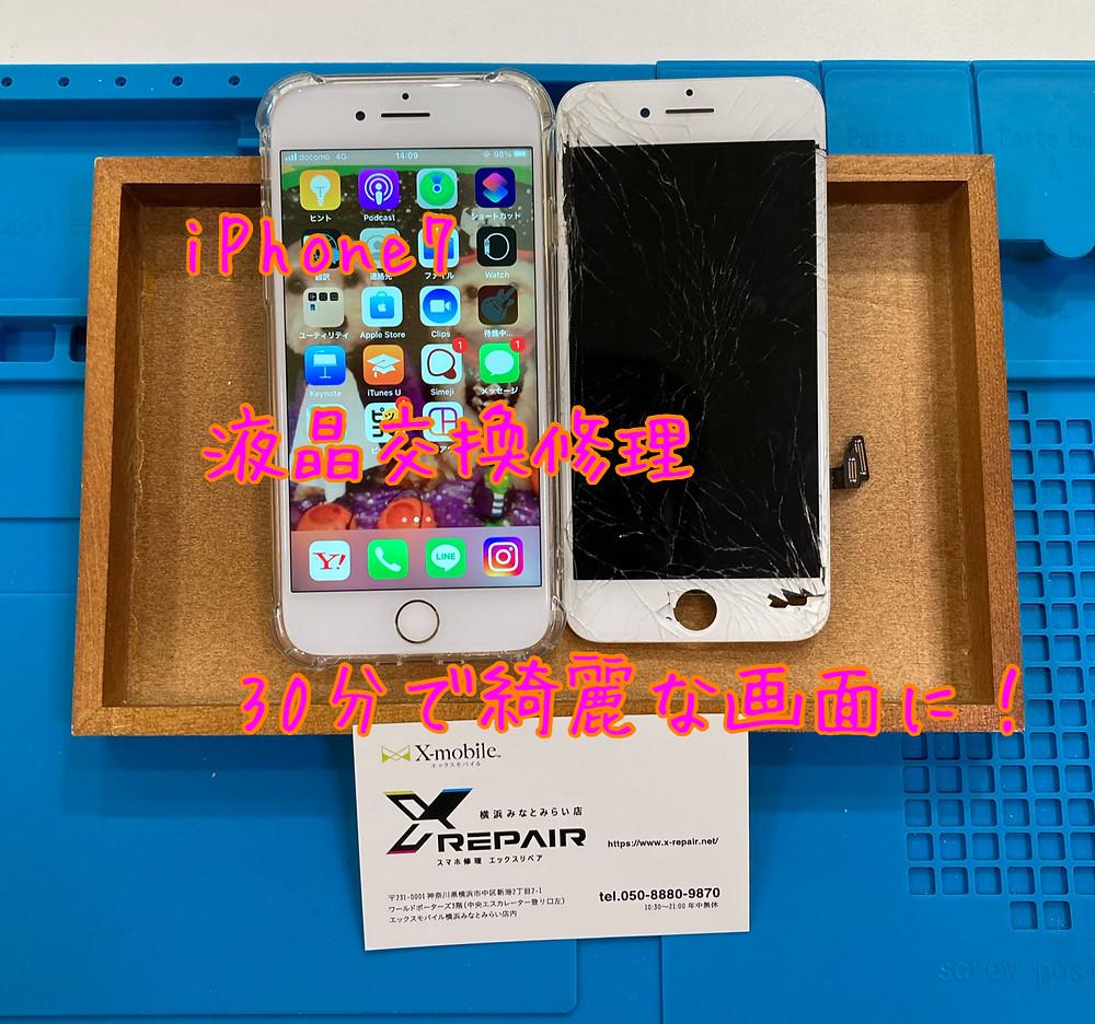 iPhone7液晶交換修理30分で綺麗な画面に