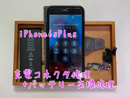 iPhone6sPlus|充電コネクタ修理|バッテリー交換修理|横浜市港北区よりご来店|作業時間90分|データそのまま