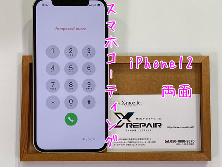 iPhone12|スマホコーティング|両面