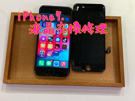 iPhone7|液晶交換修理|横浜市南区よりご来店|作業時間30分|データそのまま