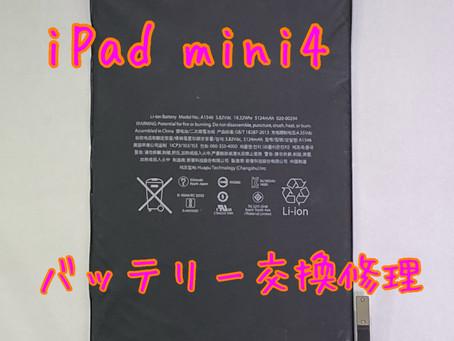 iPad  mini4バッテリー交換修理です!
