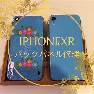 iPhoneXR|バックパネル修理|作業時間3時間|データそのまま