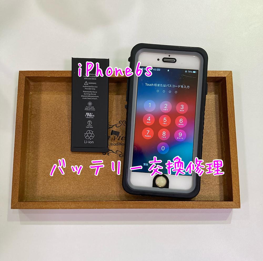 iPhone6s|バッテリー交換修理|静岡県よりご来店|作業時間40分|データそのまま