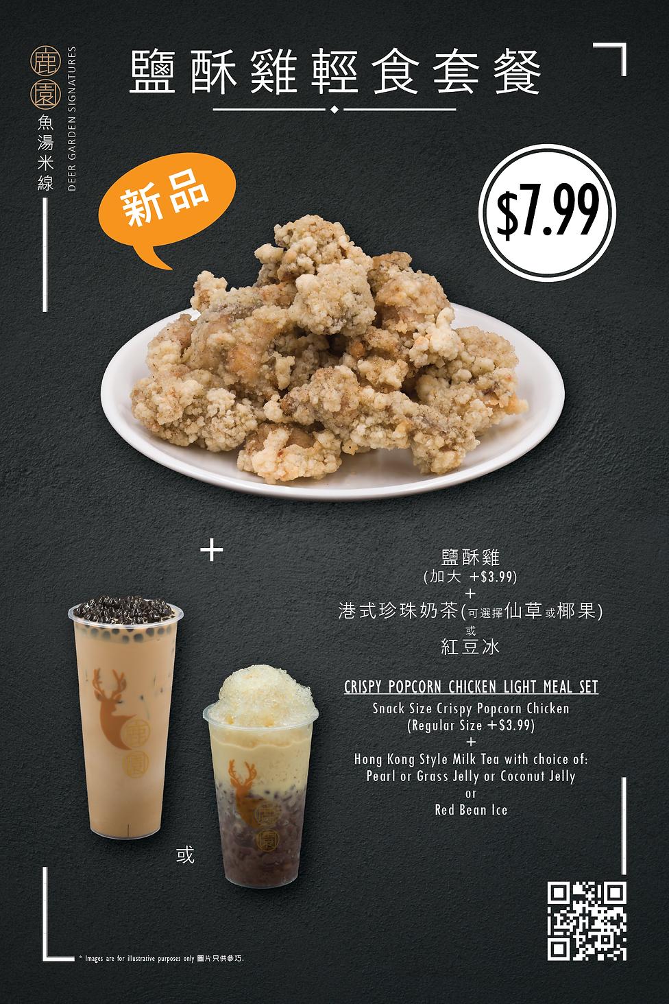 TDG Popcorn Chicken Light Meal Set 20210802.png