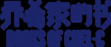 乔希家的书logo.png