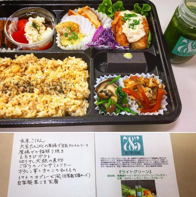 野菜と玄米のお弁当、コールドプレスジュース