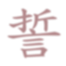 Taekwondo Student Creed