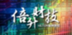 倍升財技課程-222.jpg