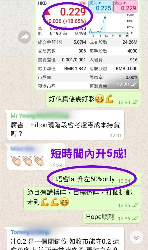 hilton-comment-8
