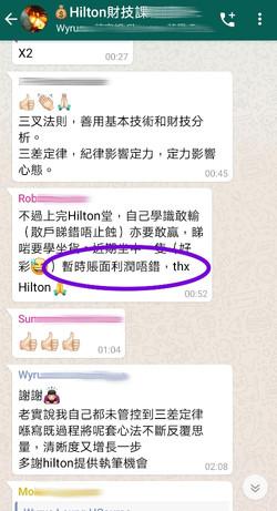 hilton-comment-16