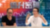謎米香港 財經節目 《倍升密碼》