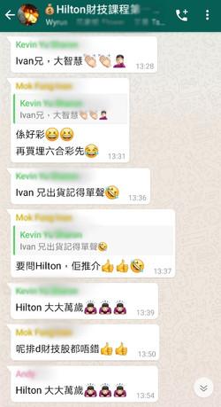 hilton-comment-7
