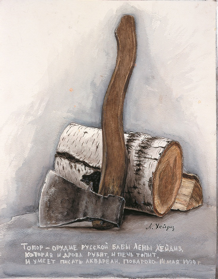 watercolor by lena hades, 1999, Lena Hades, Лена Хейдиз,