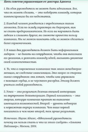Пять советов управленцам...
