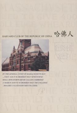哈佛人2003封面