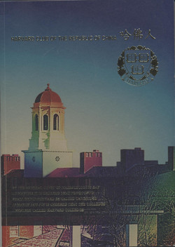 哈佛人2011封面