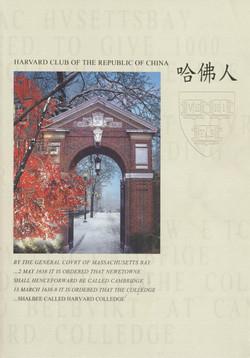 哈佛人2006封面