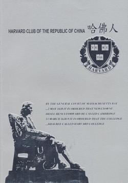 哈佛人2009封面