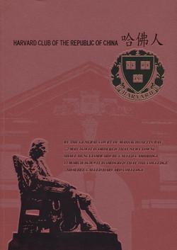 哈佛人2010封面