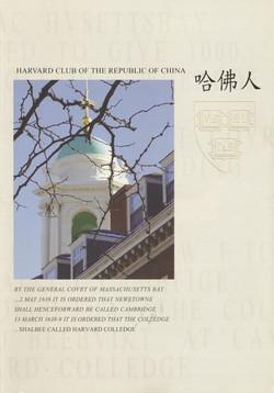 哈佛人2005封面