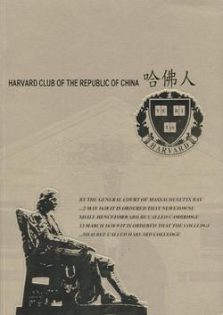 哈佛人2008封面