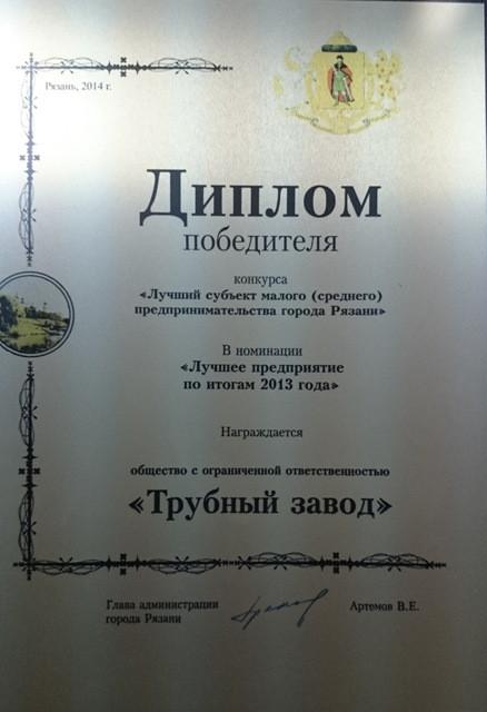 Ново Рязанский Трубный Завод стал победителем