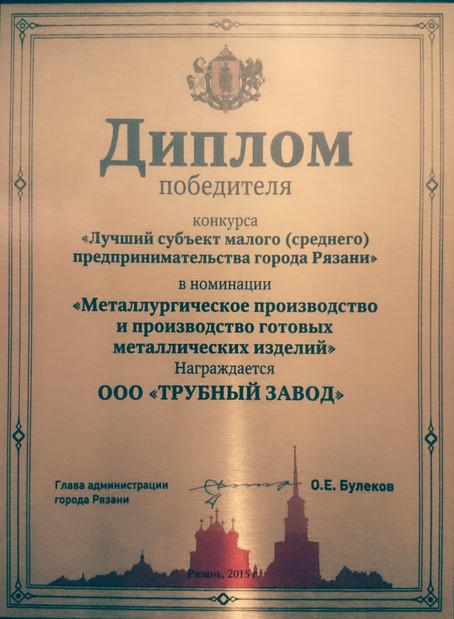 Ново Рязанский трубный завод ставит новый рекорд!
