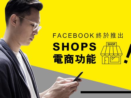 Facebook 正式推出 Shops 電商平台