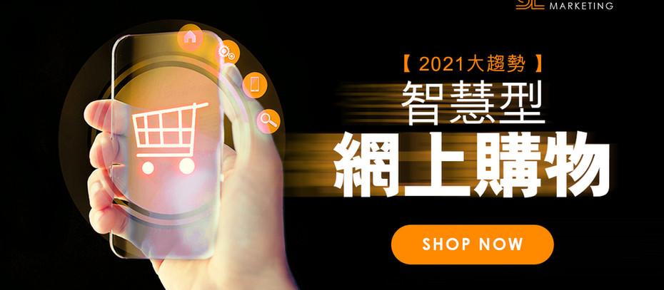2021大趨勢 智慧型購物