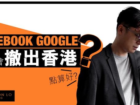 FACEBOOK GOOGLE 可能會撤出香港?點算好?