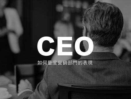 CEO 如何量度營銷部門的表現?