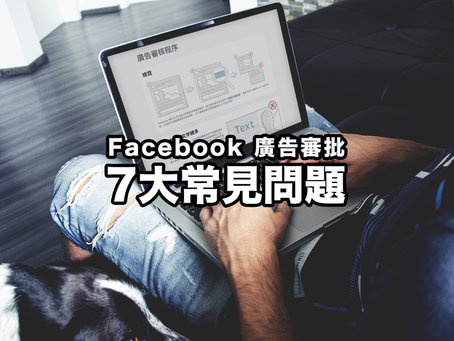 【Facebook廣告審批 7大常見問題】