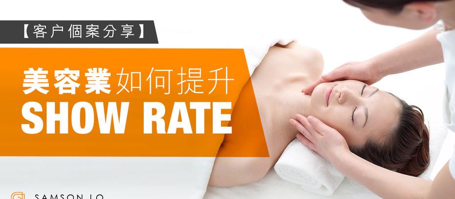 美容業如何提升 SHOW RATE?【真實案例】