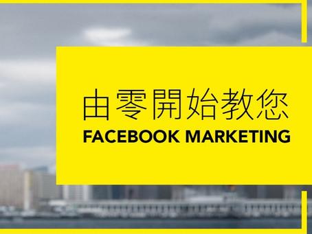 由零教您學識 Facebook Marketing (兩日共8小時)