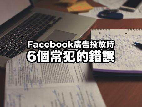 【Facebook廣告投放時 6個常犯的錯誤】