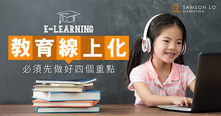 SL_blog教育線上化.jpg