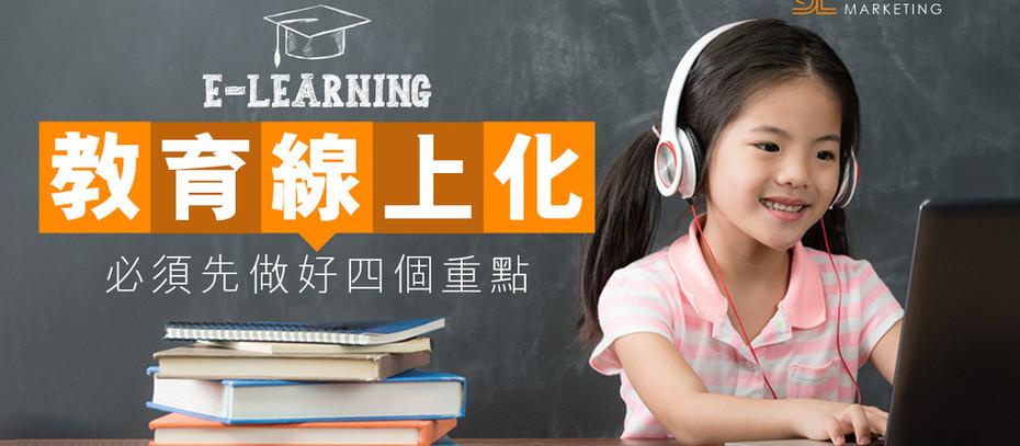 教育線上化 必須先做好四個重點