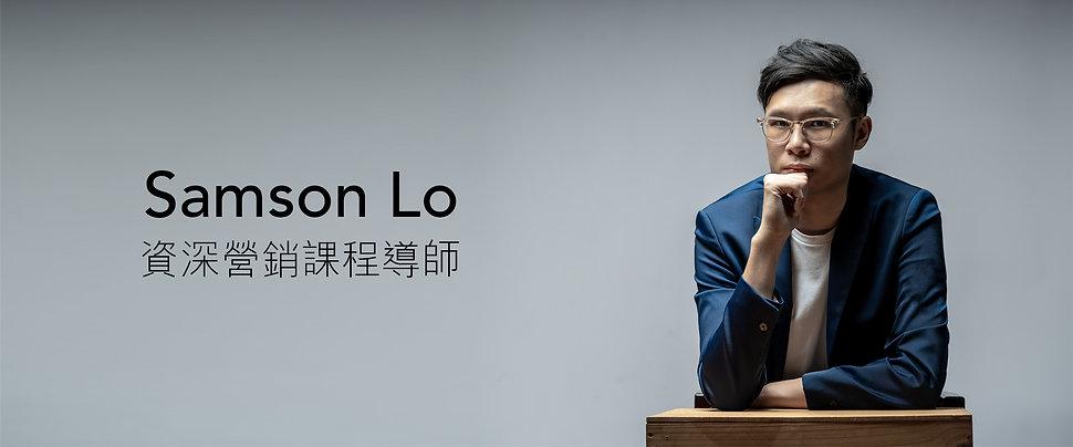 Samson Lo.jpg