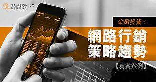 SL_blog金融投資.jpg