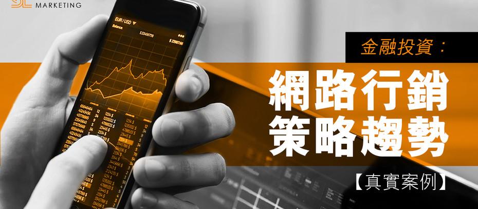 金融投資:網路行銷策略趨勢【真實案例】