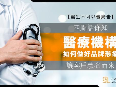 【醫生不可以賣廣告】四點話你知醫療機構如何做好品牌形象,讓客戶慕名而來。