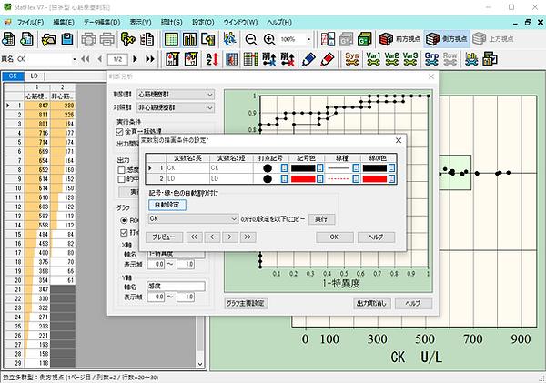 ROCグラフ設定02.png